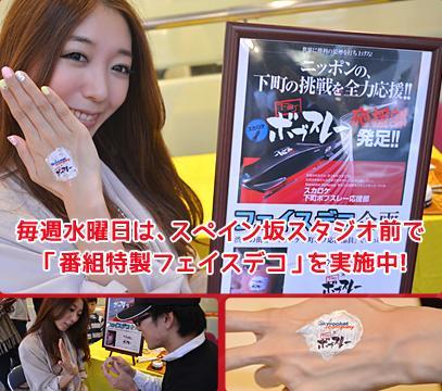 東京FMスカロケットカンパニー