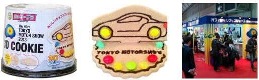 東京モーターショー2013オフィシャルグッズ
