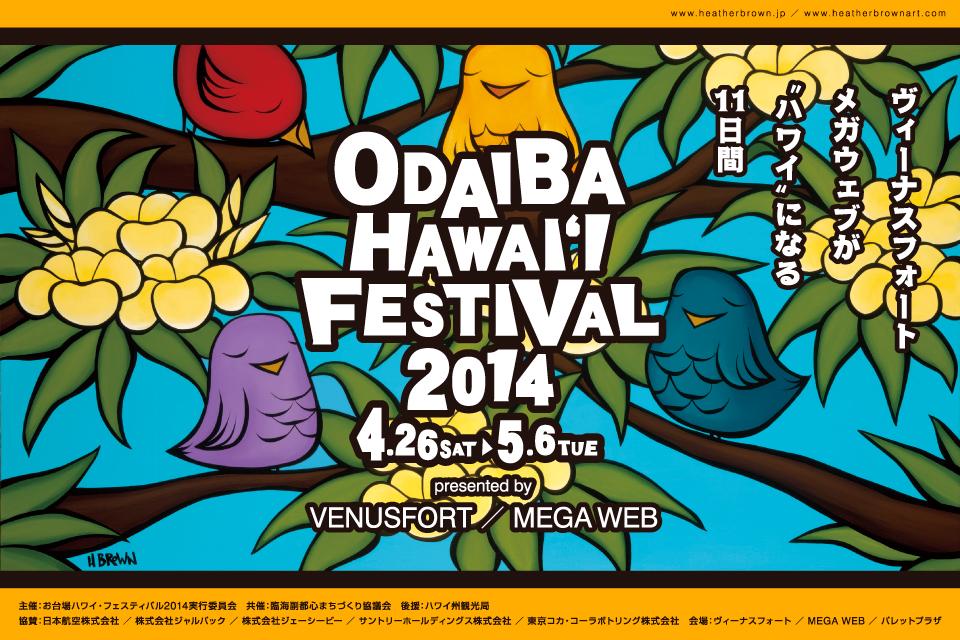 お台場ハワイ ・フェスティバル 2014