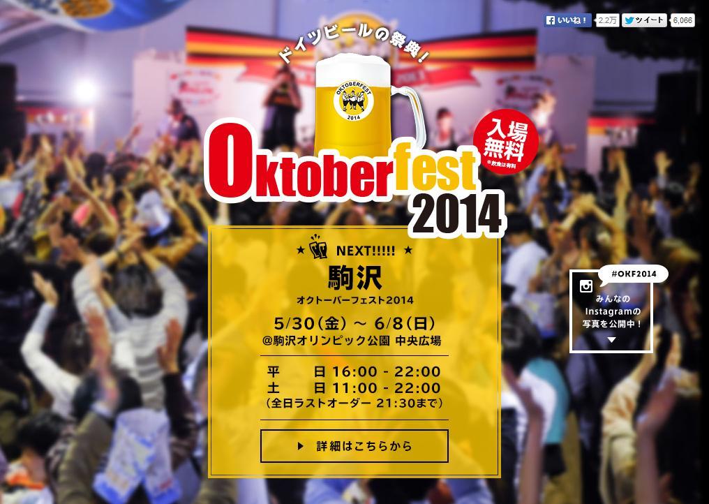 Oktoberfest駒沢公園