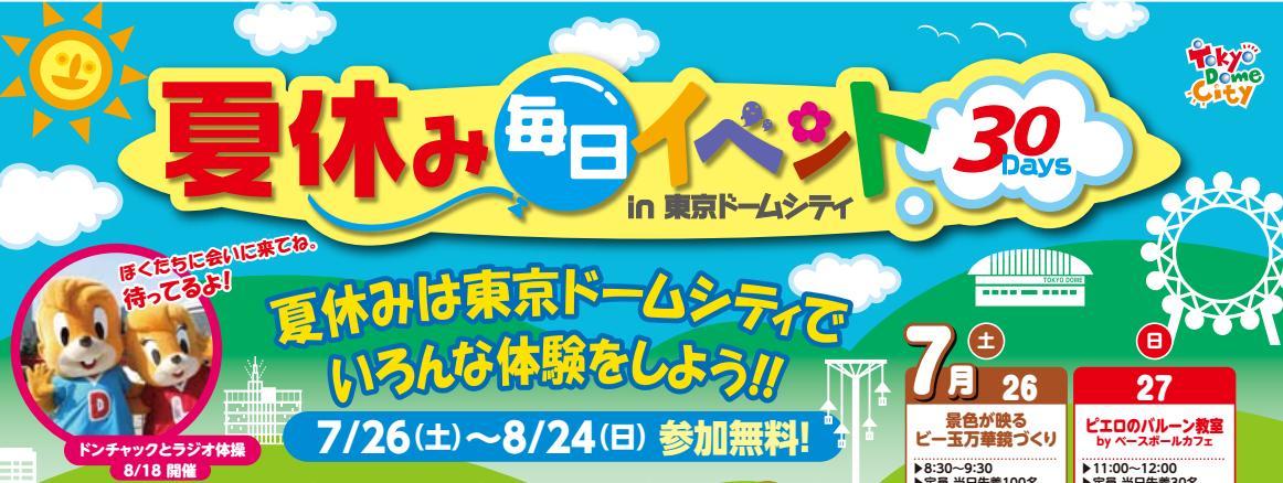 夏休み毎日イベントin東京ドーム2014