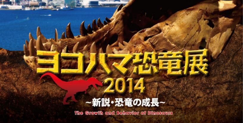 ヨコハマ恐竜展2014~新説・恐竜の成長~
