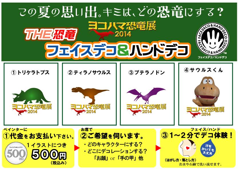 ヨコハマ恐竜展2014deフェイスデコ!