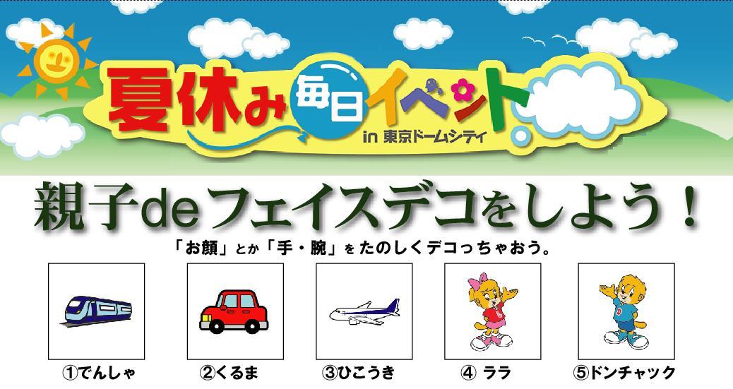 夏休み毎日イベントin東京ドーム