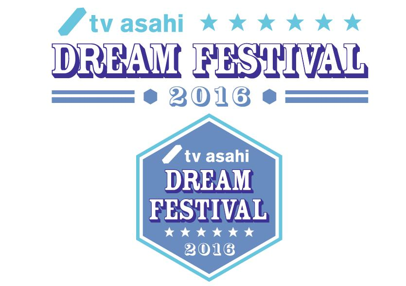 テレ朝・ドリームフェスティバル2016