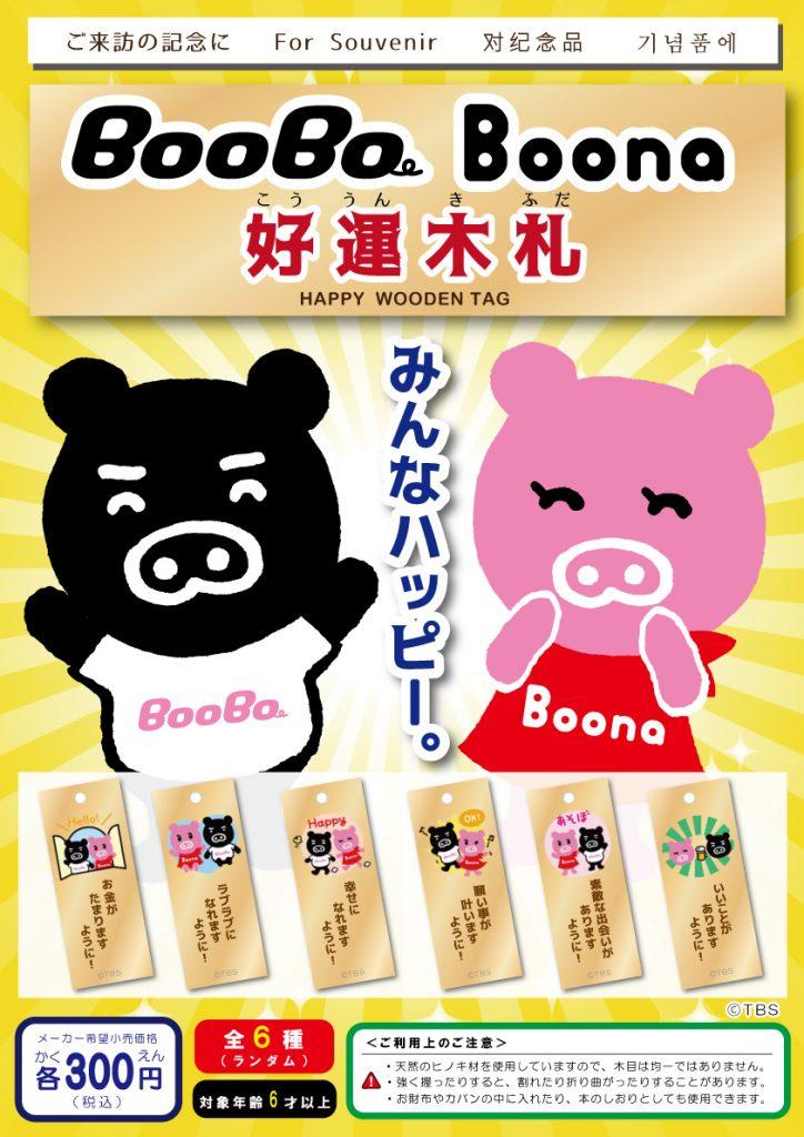 TBSブーブ&ブーナ好運木札
