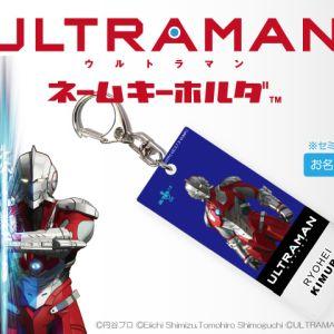 アニメ「ULTRAMAN」のネームキーホルダ」