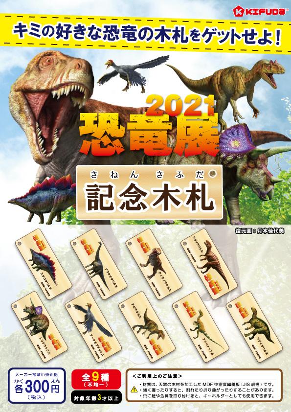 恐竜展2021記念木札